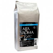Кофе в зернах Alta Roma Azzurro, 1кг, вакуумная упаковка