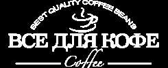 Все для кофе